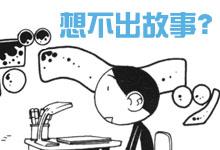 想不出故事怎么办?尝试从最初的故事架构和角色性格设定开始吧-Manga漫研网