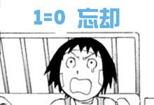 漫画创意的方法之(一)——忘却-Manga漫研网