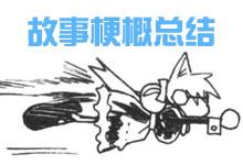 故事梗概完成后的检查与总结-Manga漫研网