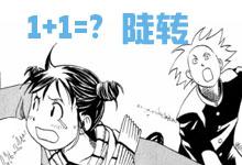 漫画创意的方法之(三)——陡转-Manga漫研网