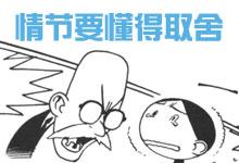 构思故事情节的时候要有所取舍,不要漏掉自己想要表达的东西!-Manga漫研网