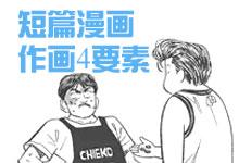 短篇漫画作画的四大要素-Manga漫研网