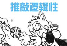 明确作品重心,反复推敲作品中各个要素的逻辑性-Manga漫研网
