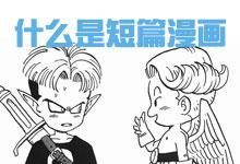 什么是短篇漫画——画短篇漫画的意义何在-Manga漫研网