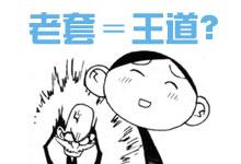 坚决不画老套题材的漫画?错!老套也可以成为王道-Manga漫研网