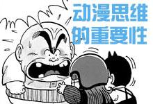 想要成为漫画家必须具备的素质——动漫思维-Manga漫研网