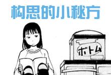 画漫画没有灵感?来试试这六个拓展构思的方法-Manga漫研网