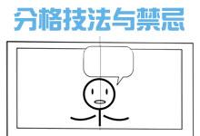 漫画中分格的方式——技法与禁忌-Manga漫研网
