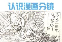 认识漫画分镜和常用的镜头语言-Manga漫研网
