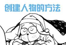 如何创作出真实生动的漫画人物-Manga漫研网