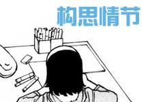 构思漫画情节的三个方法-Manga漫研网