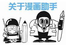 漫画入行也可以从漫画助手开始做起-Manga漫研网