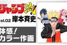 漫画家岸本齐史作画视频 勾线+上色+工作室采访-Manga漫研网