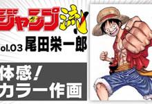 漫画家尾田荣一郎 海贼王海报绘制全过程+访谈中文字幕-Manga漫研网