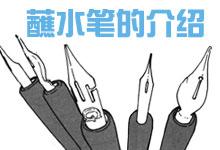 漫画蘸水笔的特性介绍——G笔、圆笔、D笔的区分-Manga漫研网