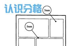 了解漫画中分格的作用-Manga漫研网