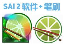 SAI2.0汉化破解绿色版 SAI2免安装下载 附笔刷素材包-Manga漫研网
