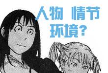 漫画作品重心的三个要素,看看你偏重哪一种?-Manga漫研网