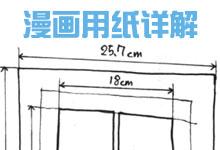 漫画用纸的选择——详解原稿纸中框线和刻度线的作用-Manga漫研网