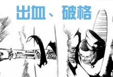 原稿纸的应用及注意事项——出血、破格的处理方法-Manga漫研网