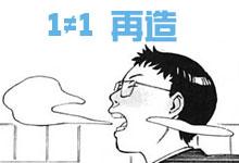 漫画创意的方法之(四)——再造-Manga漫研网