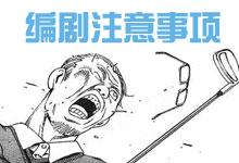 编写漫画剧本时的六大注意事项-Manga漫研网