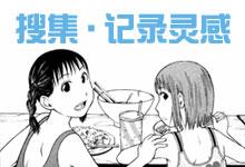 漫画编剧困难症候群?——先来创建自己的灵感笔记!-Manga漫研网