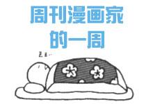 周刊连载漫画家的一周是怎么工作的-Manga漫研网