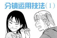 分镜的各种样式详解与运用技法(一)-Manga漫研网
