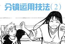 分镜的各种样式详解与运用技法(二)-Manga漫研网