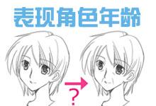 漫画中绘制不同年龄角色的方法 简单易学的小诀窍-Manga漫研网