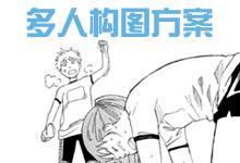 如何安排多个角色在画面中的构图-Manga漫研网