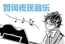 如何在漫画中表现声音——让读者在漫画中听到音乐!-Manga漫研网