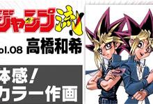 漫画家高桥和希绘制海马濑人全过程+工作室采访-Manga漫研网