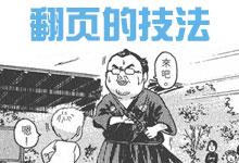 漫画分镜中巧妙运用翻页技法 使作品产生非凡效果-Manga漫研网