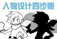设计动漫人物形象的四个步骤——创作有魅力的角色-Manga漫研网