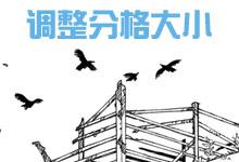根据剧情重点分量来调整漫画分格的大小-Manga漫研网