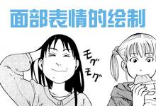 漫画的人物表情绘制技法图文教程——掌握面部表情的关键!-Manga漫研网