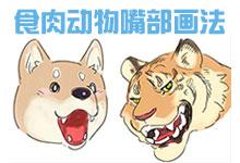食肉动物嘴巴和牙齿的画法 漫画图片步骤详解-Manga漫研网