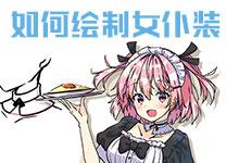 动漫中可爱的女仆装画法步骤 漫画女仆服装绘制小诀窍-Manga漫研网
