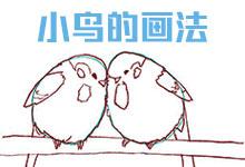 动漫鸟类的画法讲座 漫画小鸟特征基本画法——麻雀篇-Manga漫研网